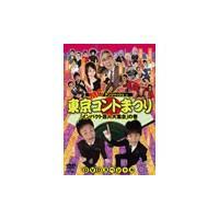 アンジャッシュ MCアンジャッシュ in 東京コントまつり 「インパクト芸人大集合」の巻 DVD|tower