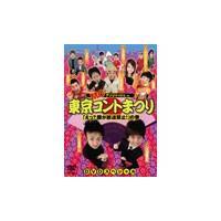 アンジャッシュ MCアンジャッシュ in 東京コントまつり 「えっ?顔が放送禁止!」の巻 DVD|tower
