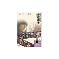 香椎由宇 香椎由宇20歳、大阪着。〜東京タワーから通天閣へ〜 DVD|tower