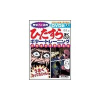 加茂フミヨシ DVD版ひたすら弾くだけ!ギター・トレーニング DVD
