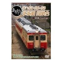 キハ52・28・58 ありがとう米坂線国鉄色 DVD|tower