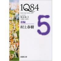 村上春樹 1Q84 BOOK 3 10月-12月 前編 Book tower