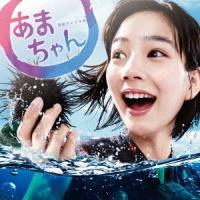大友良英 連続テレビ小説 あまちゃん オリジナル・サウンドトラック CD ※特典あり|tower