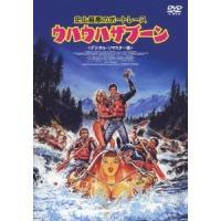 史上最悪のボートレース ウハウハザブーン <デジタル・リマスター版> DVD