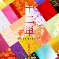 中島みゆき 十二単 〜Singles 4〜<通常盤> CD|tower