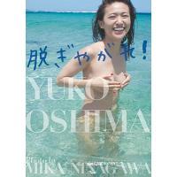 大島優子 大島優子写真集「脱ぎやがれ!」<通常版> Book 特典あり|tower