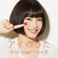 Various Artists アイのうた Bitter Sweet Tracks 2 →mixed by Q;indivi+ CD|tower