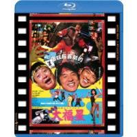 香港発活劇エクスプレス 大福星 日本劇場公開版 Blu-ray Disc