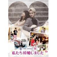 KEY (SHINee) キー(SHINee)の私たち結婚しました 3 DVD