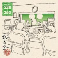 松本人志 放送室 vol.326〜350 2007.12.29〜2008.06.14 CD ROM|tower
