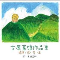 古屋富雄 古屋富雄作品集 12cmCD Single|tower