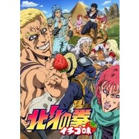 まんきゅう TVアニメ「北斗の拳 イチゴ味」 DVD 特典あり|tower