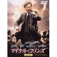 マイケル・コリンズ 特別版 DVD|tower