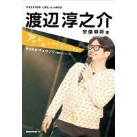 宗像明将 渡辺淳之介 アイドルをクリエイトする Book|tower