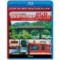 国鉄急行形気動車 キハ58系<数量限定版> Blu-ray Disc|tower