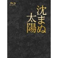 沈まぬ太陽 Blu-ray BOX Blu-ray Disc ※特典あり|tower