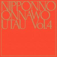 NakamuraEmi NIPPONNO ONNAWO UTAU Vol.4<初回生産限定盤> CD|tower
