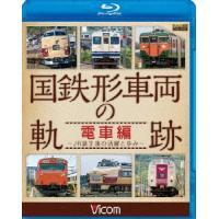 国鉄形車両の軌跡 電車編 〜JR誕生後の活躍と歩み〜 Blu-ray Disc tower