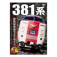 国鉄型車両 ラストガイドDVD3 DVD|tower