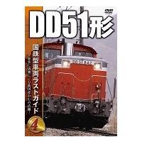 国鉄型車両 ラストガイドDVD4 DD51形 DVD|tower