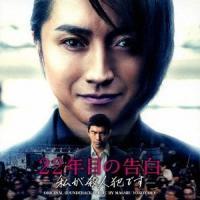 横山克 映画 22年目の告白-私が殺人犯です- ORIGINAL SOUNDTRACK CD|tower