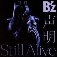 B'z 声明/Still Alive [CD+DV...