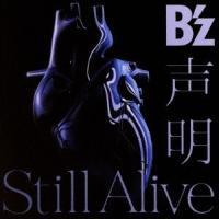 B'z 声明/Still Alive [CD+缶入りラバーコースター]<B'z×UCC盤> 12cmCD Single|tower
