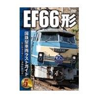 国鉄型車両 ラストガイドDVD5 EF66形 DVD|tower