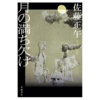 佐藤正午 月の満ち欠け Book|tower