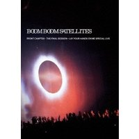 Boom Boom Satellites FRONT CHAPTER - THE FINAL SESSION - LAY YOUR HANDS ON ME SPECIAL LIVE DVD|tower
