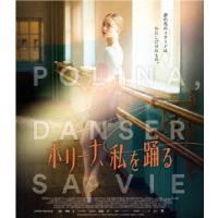 ポリーナ、私を踊る Blu-ray Disc|tower