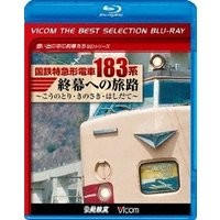 国鉄特急形電車183系 終幕への旅路 〜こうのとり・きのさき・はしだて〜<数量限定版> Blu-ray Disc|tower