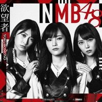 NMB48 欲望者 (Type-A) [CD+DVD]<初回限定仕様> 12cmCD Single|tower