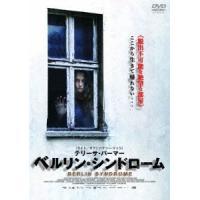 ベルリン・シンドローム DVD