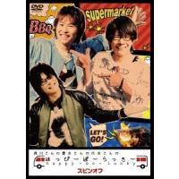 森川さんの豊永さんの代永さんのはっぴーぼーらっきー スピンオフ DVD|tower