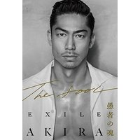 EXILE AKIRA THE FOOL 愚者の魂 Book tower