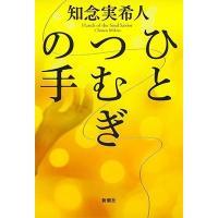 知念実希人 ひとつむぎの手 Book|tower