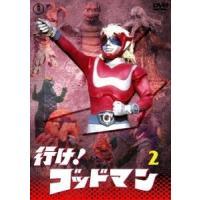 行け!ゴッドマン VOL.2 DVD