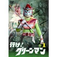 行け! グリーンマン VOL.1 DVD