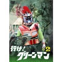 行け! グリーンマン VOL.2 DVD