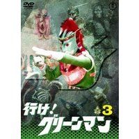 行け! グリーンマン VOL.3 DVD
