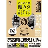 マキシマム ザ ホルモン これからの麺カタコッテリの話をしよう [コミック+CD] COMIC ※特典あり