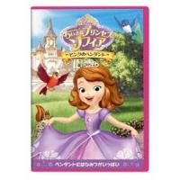 ちいさなプリンセス ソフィア/ピンクのペンダント DVD