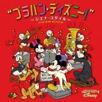 シエナ・ウインド・オーケストラ ブラバン・ディズニー! 〜シエナ・スタイル〜 CD tower