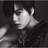 欅坂46 黒い羊 [CD+Blu-ray Disc]<TYPE-A/初回限定仕様> 12cmCD Single ※特典あり tower