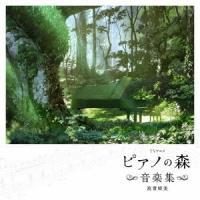 富貴晴美 TVアニメ ピアノの森 音楽集 CD|tower