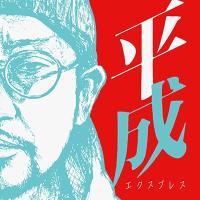 NORIKIYO 平成エクスプレス CD tower