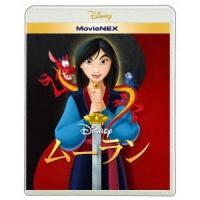 ムーラン MovieNEX [Blu-ray Disc+DVD] Blu-ray Disc