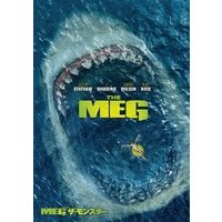 MEG ザ・モンスター DVD