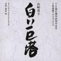 兼松衆 テレビ朝日開局60周年記念 5夜連続ドラマスペシャル 山崎豊子 白い巨塔 オリジナル・サウンドトラック CD